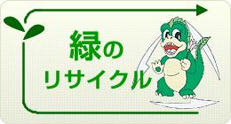 緑のリサイクル